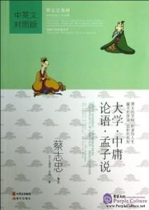 anacletos confucio mencius grande sabedoria